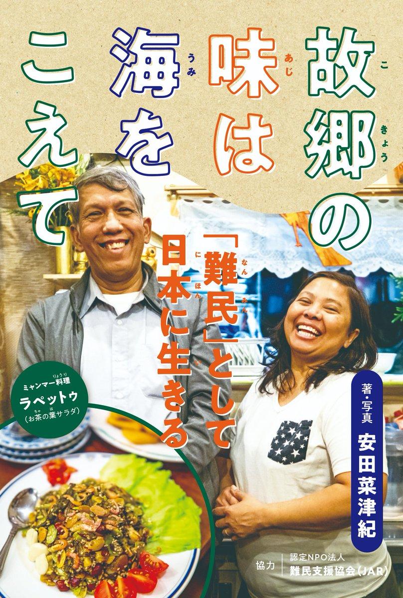『故郷の味は海をこえて「難民」として日本に生きる』が刊行となりました!日本に逃れた難民の方々は、故郷の味からどんな思い出がよみがえるのでしょう?「食」を通してその記憶とたどる一冊です。児童書ですが、大人の方にも読みやすくなっています。