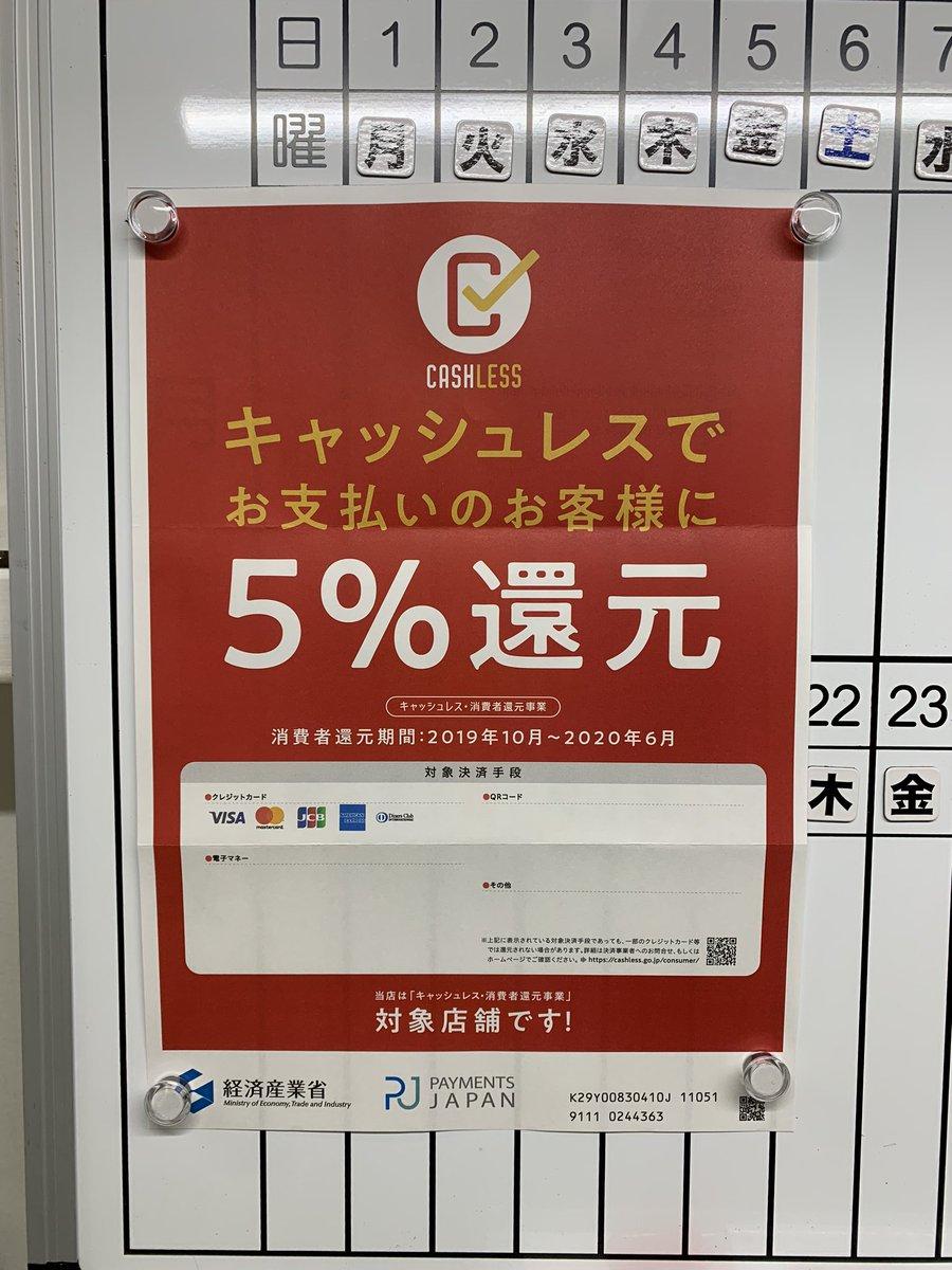 現在はクレジットカードでのお支払いは還元対象となります。#ぷらも屋さん #民家型模型店  #長野県 #飯田市