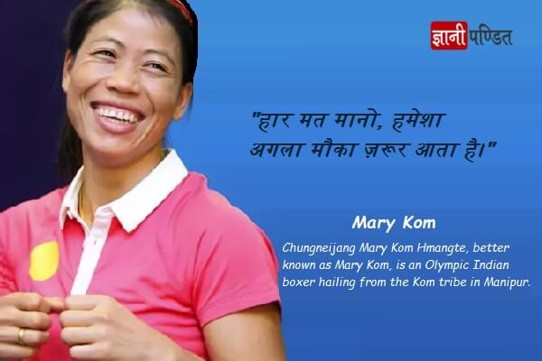 Biography of Mary Komhttps://www.gyanipandit.com/mary-kom-biography-in-hindi/ …#biography #India #marykom #boxing
