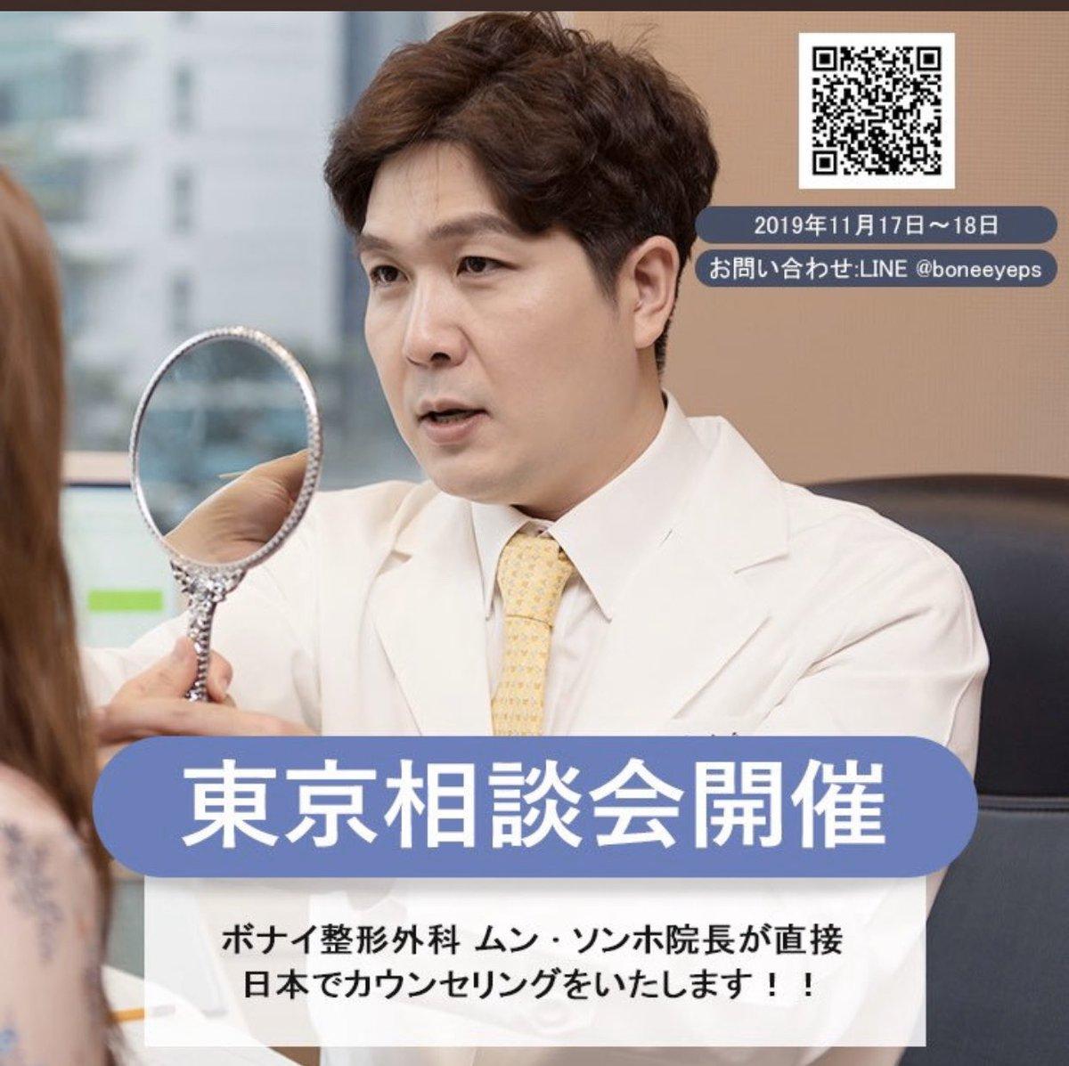 みなさん💗お待たせしたいしました🥺💗キャンセルの方が出て空きがあります!11月 院長が直接日本 東京で相談会をおこないます🥳🥳LINEにご連絡お願いします💌❤️#ボナイ整形外科 #美容整形 #韓国 #整形 #美容 #韓国情報 #江南 #カンナム #ソウル #目整形 #切開 #二重 #鼻整形 #輪郭