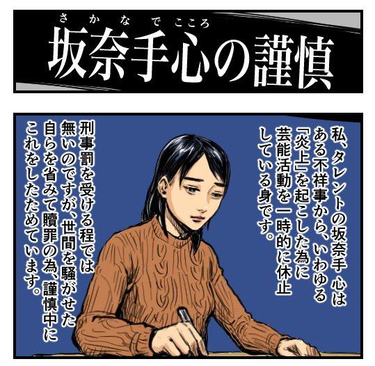 どうぞ!【4コマ漫画】坂奈手心の謹慎 | オモコロ