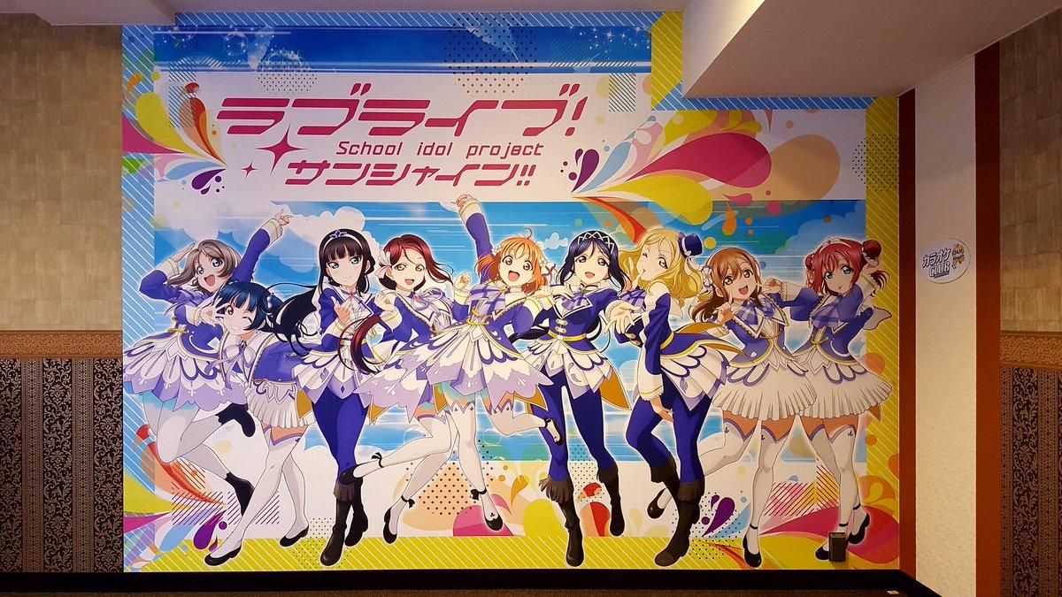 RT @Ken107Muro: 沼津ラクーン5階「スタジオプリモ沼津店」の『ラブライブ!サンシャイン!!』Aqours撮影スポット✨ https://t.co/1iXBs2jHEY