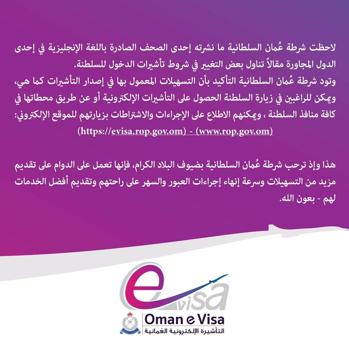 فيلم التأشيرة الالكترونية العمانية - YouTube