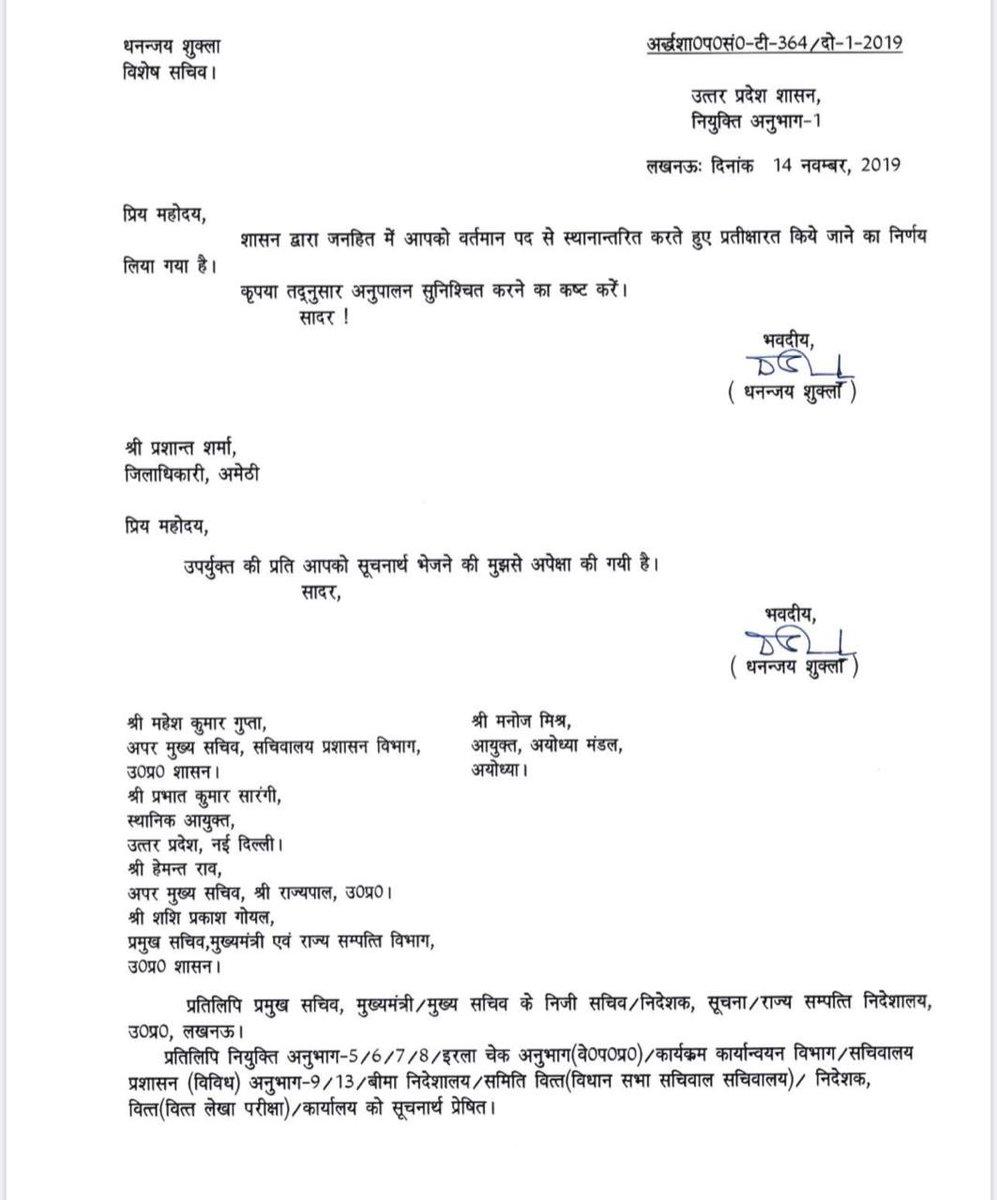 अमेठी के DM प्रशांत शर्मा का तबादला . भाई की हत्या पर प्रदर्शन कर रहे युवक के साथ बदतमीज़ी के बाद आए थे चर्चा में. https://twitter.com/sardanarohit/status/1194646147500892161…