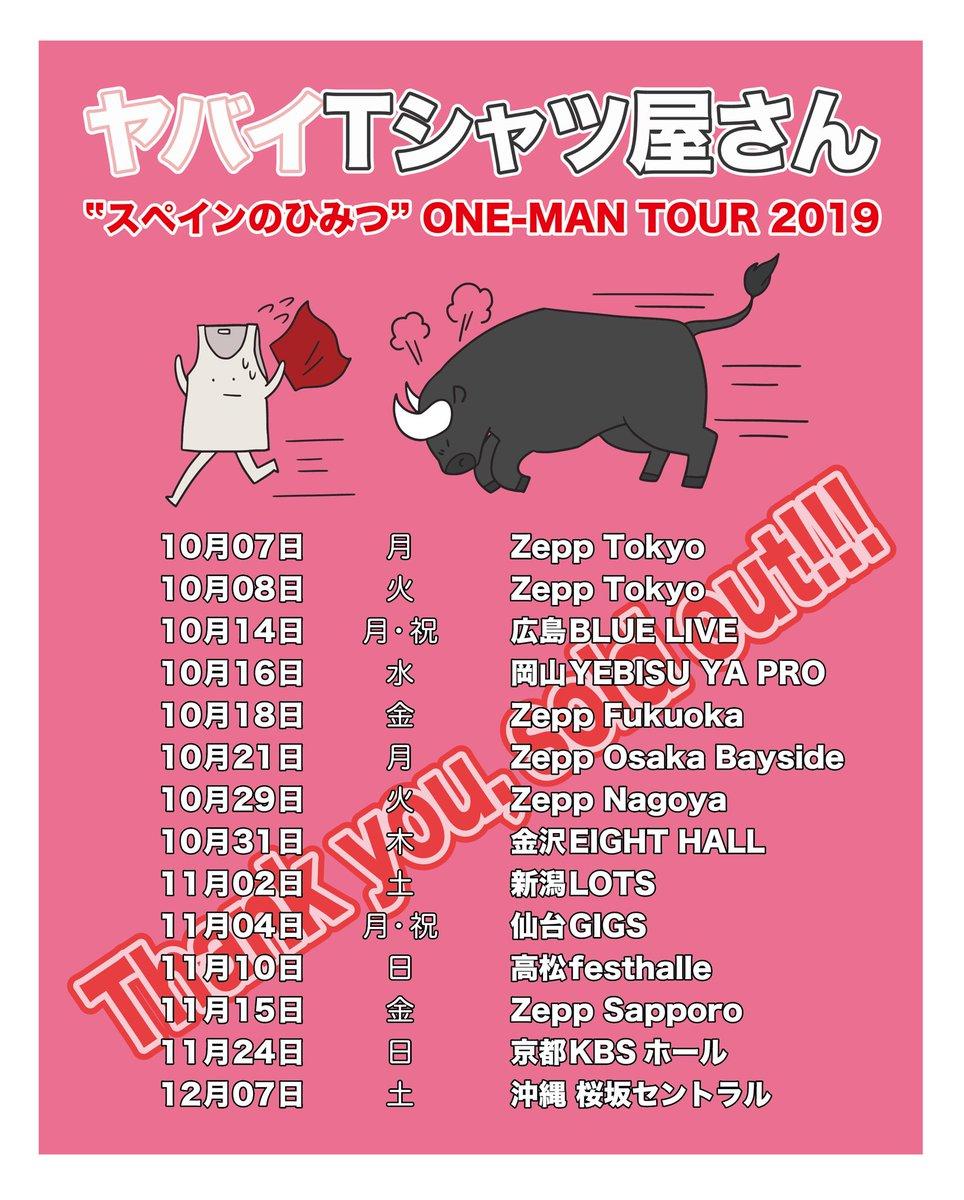 明日は #スペインのひみつツアー 札幌公演です🥘明日は15時から先行物販予定です!クレジットカード使えますはVISA、マスターカード、楽天カードの一括のみ使えます!🥘