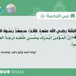Image for the Tweet beginning: عَنْ عَائِشَةَ رضي الله عنها،