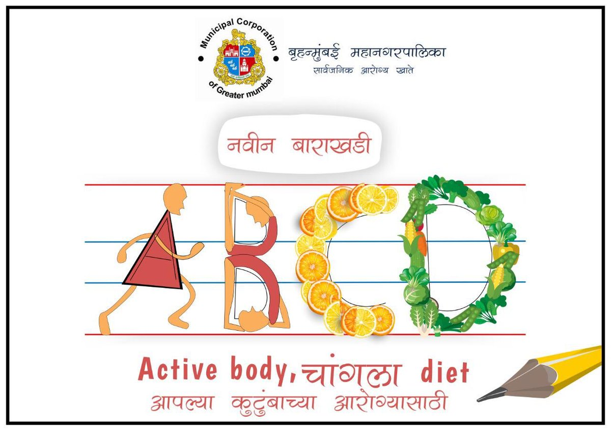 Its #worlddiabetesday and I love the new #publichealth campaign- the all new ABCD, Active Body, Changla Diet by the Municipal Corporation of Greater Mumbai @mybmc and @reetadgupta #familyhealth #activelife