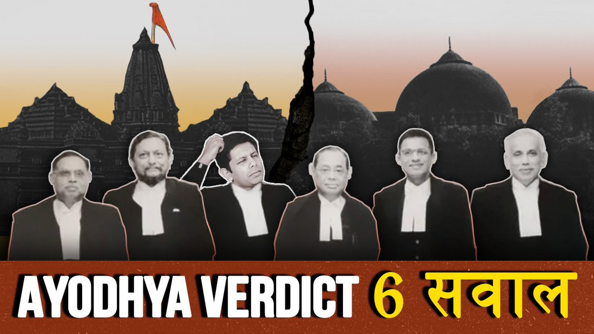 Many of the reasonings deployed in the #AyodhyaVerdict are as hazy as #Delhis air right now. SC did answer on the question of disputed land - but a detailed reading of the judgement raises several disturbing questions too.... Early access to Ep.118 here - patreon.com/thedeshbhakt