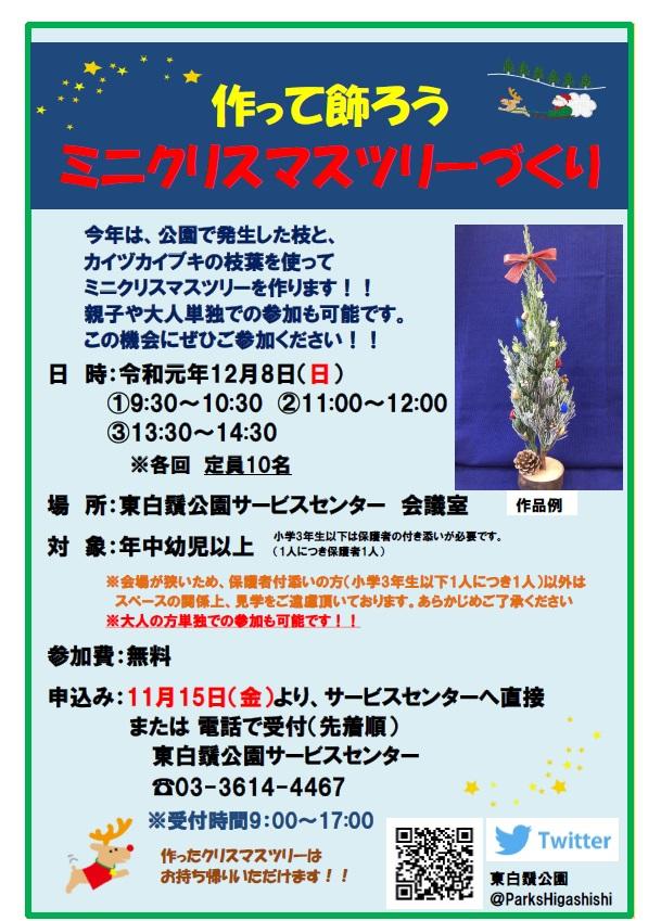 🎄#イベント のお知らせ🎄来月は #クリスマス ですね👩🦰✨#東白鬚公園 では、12/8(日)に園内の樹木などを使った「ミニクリスマスツリーづくり」を行います。受付は明日15日から。詳しくは添付チラシをご確認ください。大人の方単独の参加も可能です。#教室 #公園 #楽しい  #工作 #写真 #無料