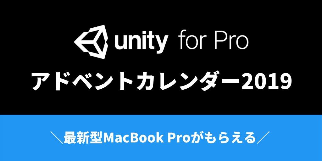 Qiitaアドベントカレンダープレゼント企画盛り上がっております💁♀️Unityさんからは最新型のMacBook ProやUnity for Proグッズ、Amazonギフト券をご提供いただいています🚀以下のカレンダーを執筆したユーザーからプレゼントされます、ぜひ奮ってご参加ください!
