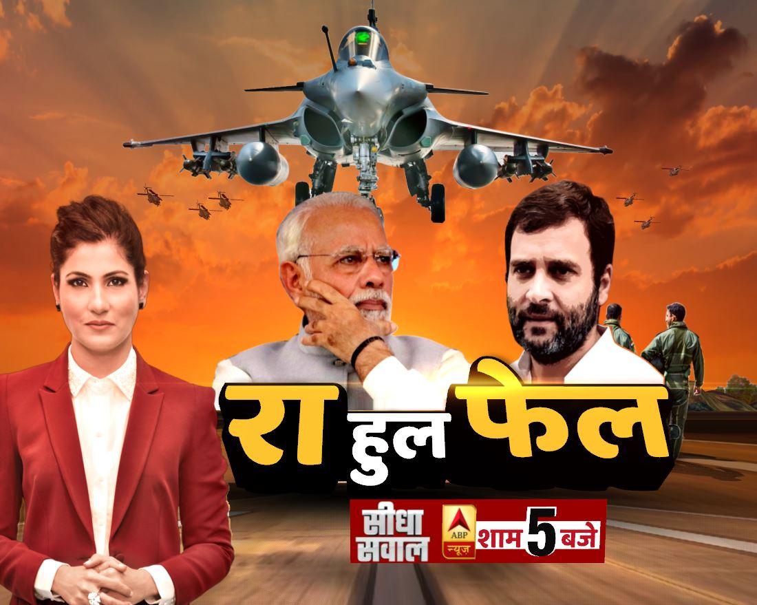 राहुल के झूठ पर 'सर्जिकल स्ट्राइक' ?राफेल के झूठ पर माफी मांगेगी कांग्रेस ?#सीधासवाल 5 बजे @RubikaLiyaquat के साथ