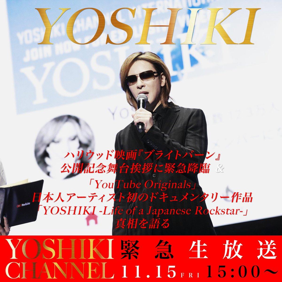 【明日11月15日(金)15時~生放送決定】#YOSHIKI #ハリウッド映画『#ブライトバーン』公開記念舞台挨拶に緊急降臨&「#YouTubeOriginals」日本人初のドキュメンタリー作品「#YOSHIKI -Life of a Japanese Rockstar-」真相を語る @BrightburnJP @YoshikiOfficial