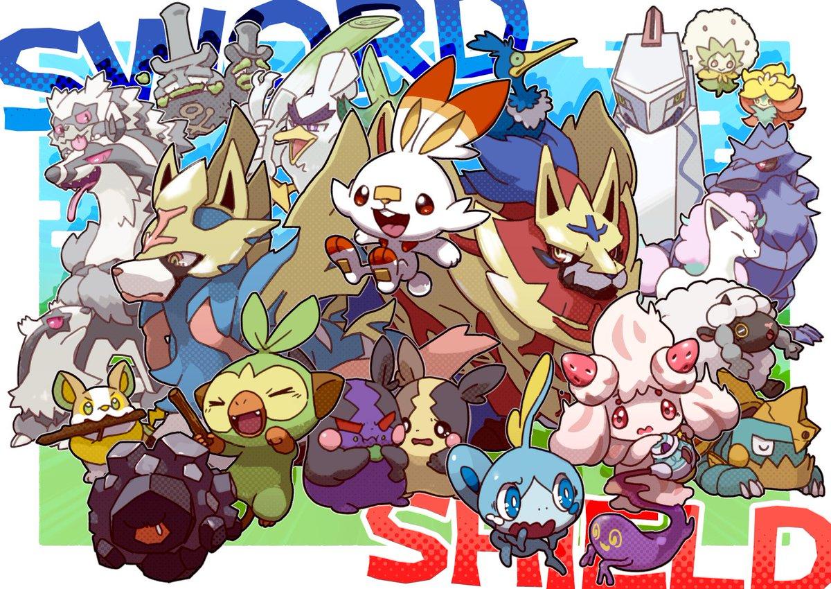 ⚔️ソード・シールド発売おめでとう!🛡️#ポケモン剣盾 #PokemonSwordShield