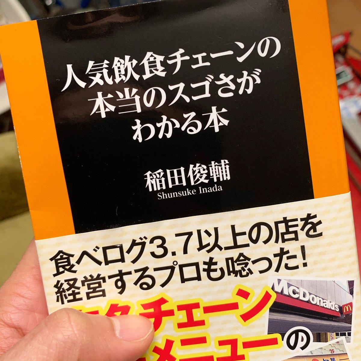 人気 飲食 チェーン の 本当 の スゴ さ が わかる 本
