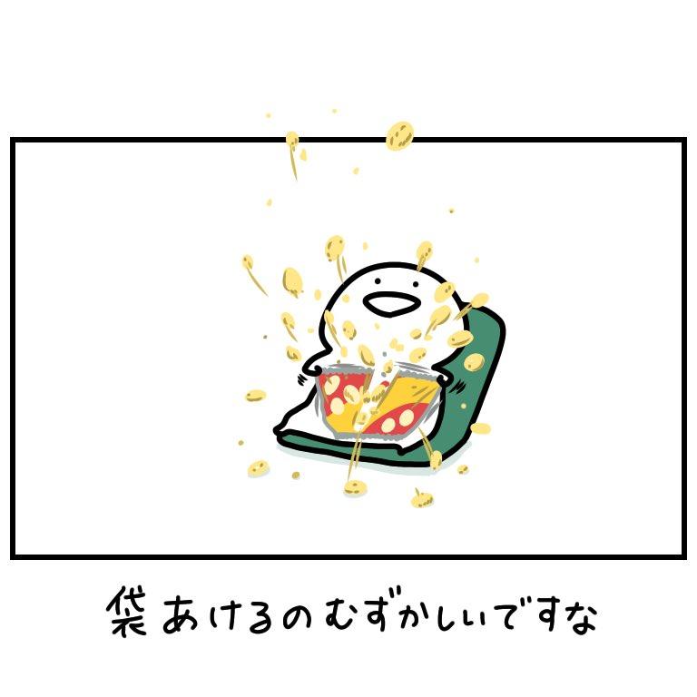 【お文具の日常】