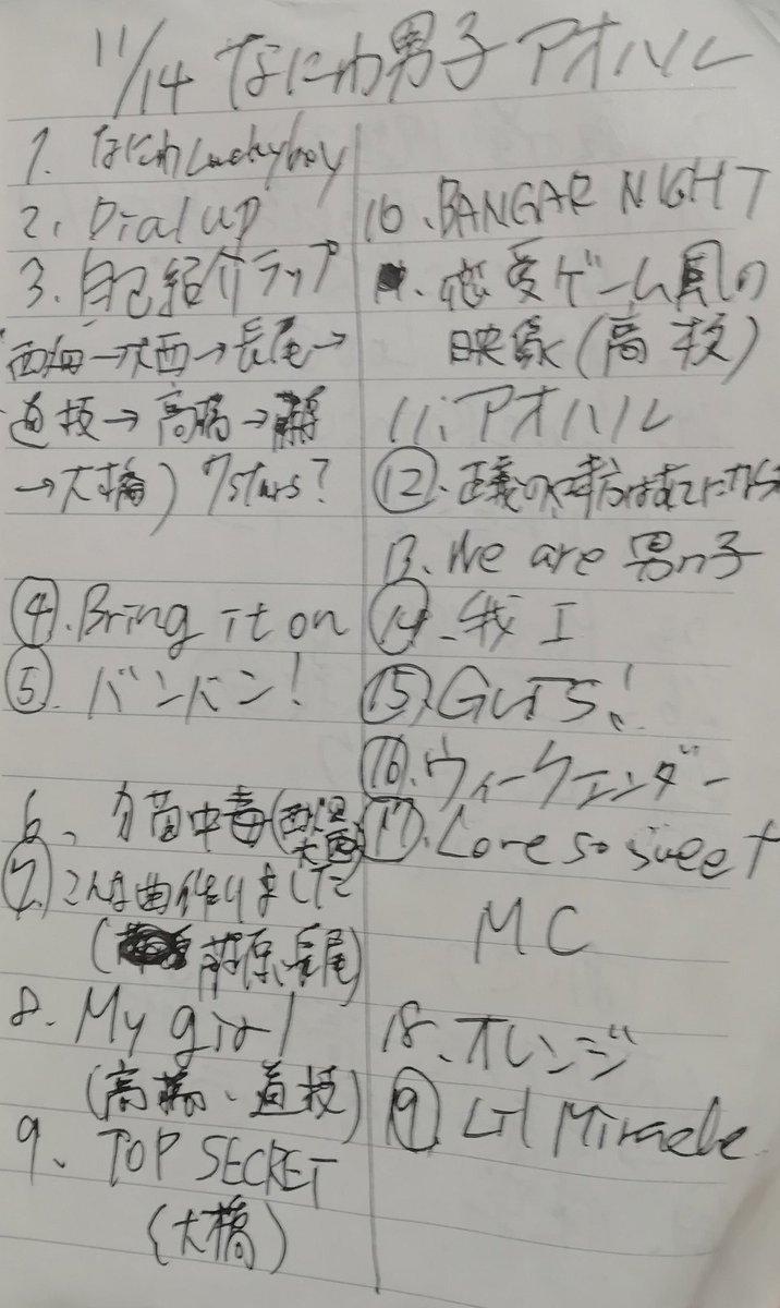 【なにわ男子 アオハル 11/14 初日】セトリとりあえず!手書き汚くてすみません!!数字に丸ついてるのがリトかん登場曲! #アオハルしよ?