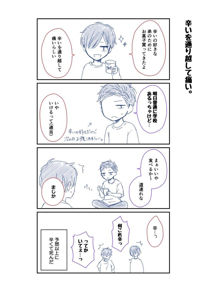 日常漫画。激辛お菓子編