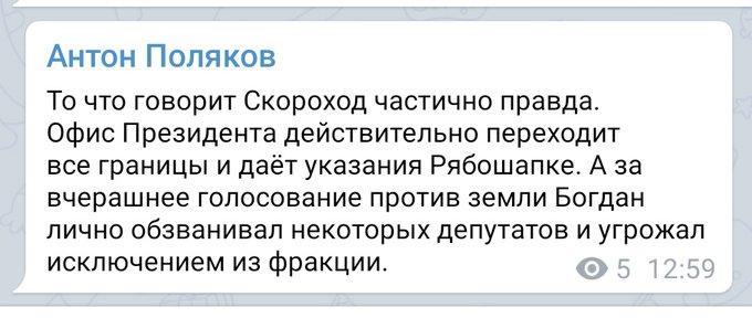 Для виключення Скороход із фракції достатньо голосів, для Полякова - ще потрібно 5 - Арахамія - Цензор.НЕТ 6836