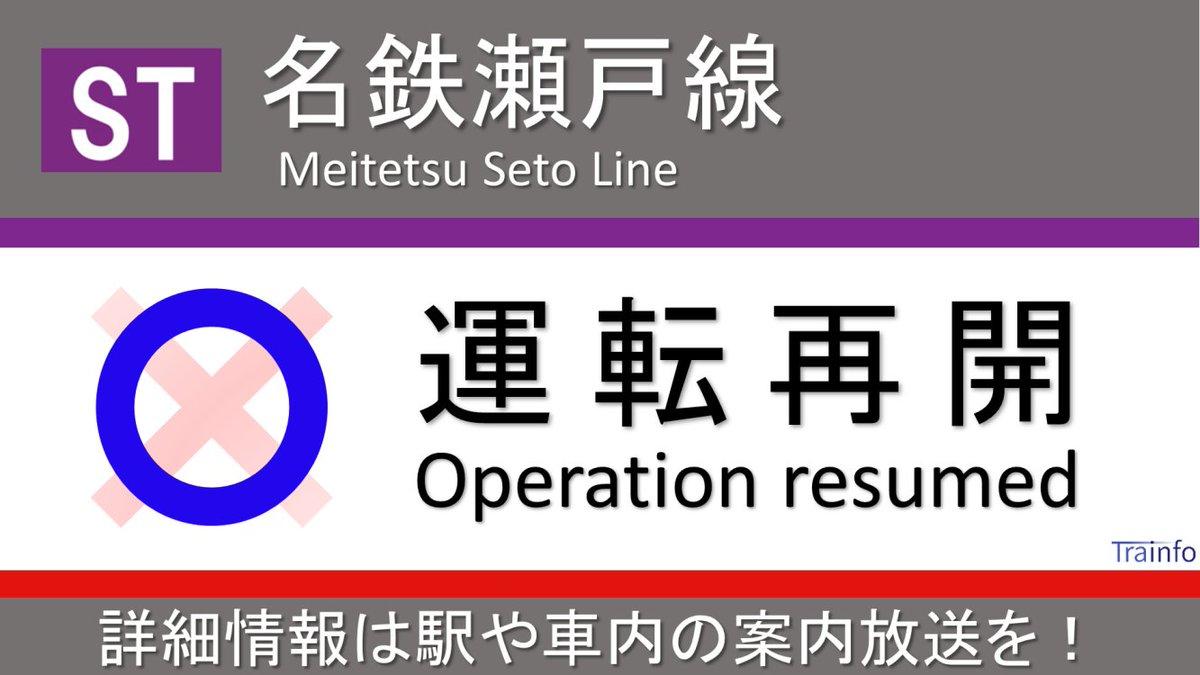 名鉄 瀬戸 線 事故