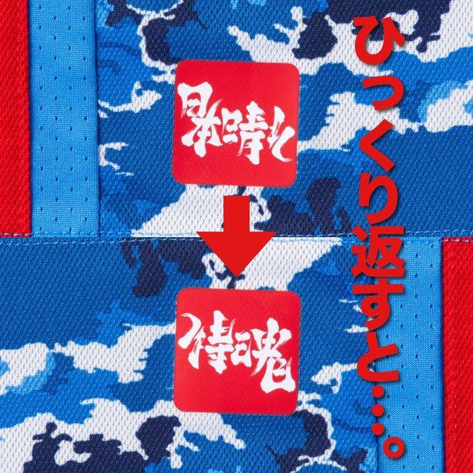 すげぇ!日本代表ユニフォームの文字を逆さまにしても読める!!日本晴れ⇔侍魂すげぇな#サッカー日本代表 #サッカー