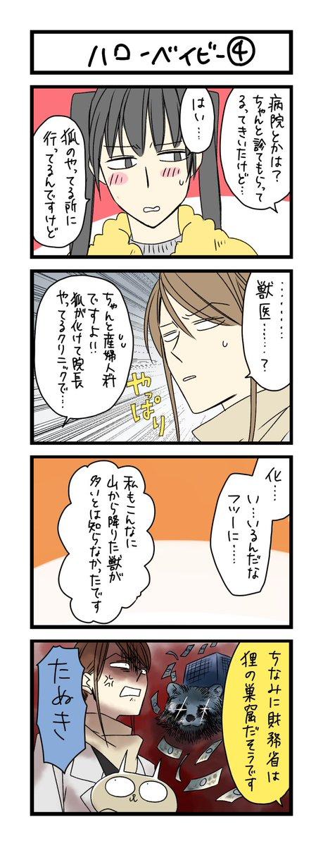 【夜の4コマ部屋】ハローベイビー4 / サチコと神ねこ様 第1204回 / wako先生 – Pouch[ポーチ]
