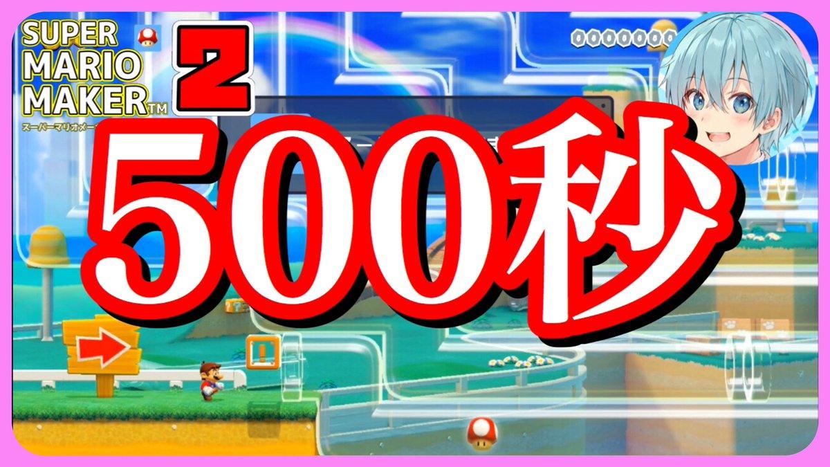 【マリメ2】500秒かかる世界一長い土管コースが面白すぎたWWW【ころん】 この500秒でとんでもない話をしています。どうぞ見てください。