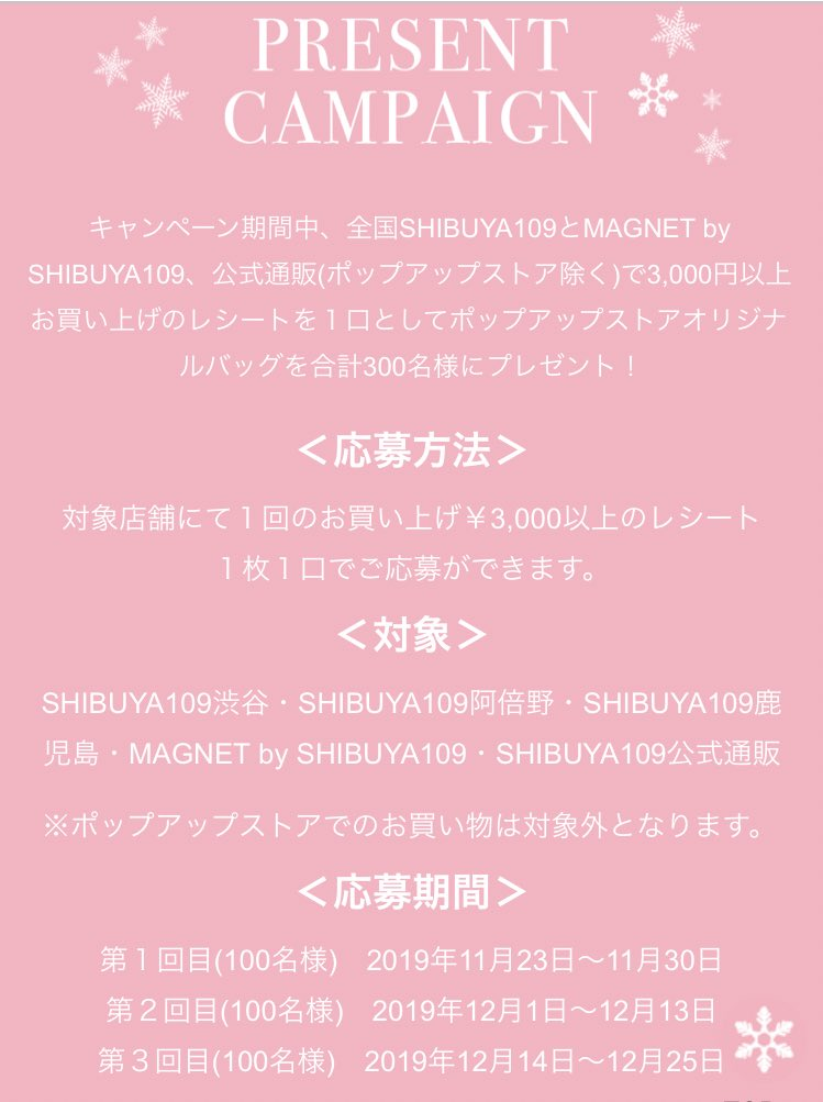 [trans] shibuya 109 x bts campaigns 1.  if you use ¥3000+ at shibuya109's in Japan and Magnet by Shibuya (excluding the pop up store), you can use your receipt to apply for a lottery for a pop up store original bag (300 winners) + <br>http://pic.twitter.com/0QAJBuCDbP