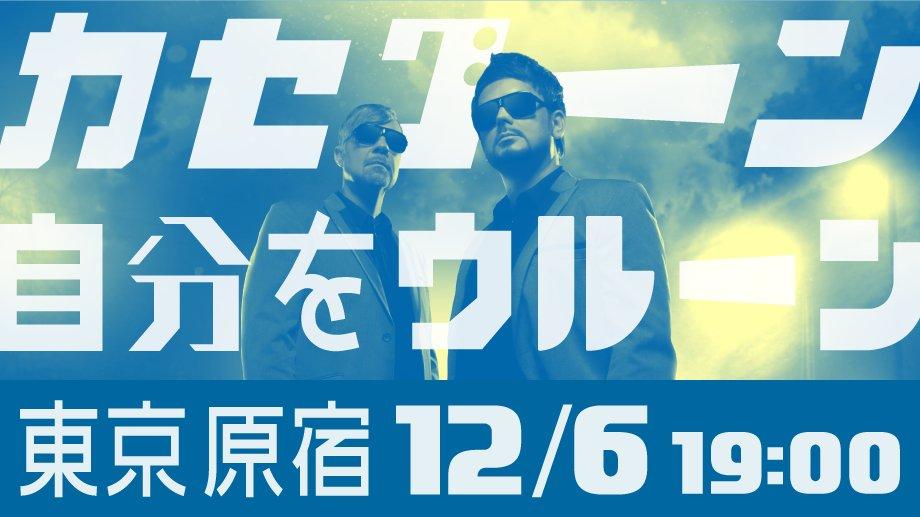 【クリエイターに届け!拡散希望】今年最後の #カセグーン は東京です!原宿の会場で、12/6(金)18時スタートです。金曜夜に稼ぎ方を共有しましょう!メインパネリストは、ニシムラワタルさん @synchlogo おの れいこさん @ono_picnicoです!詳細&申込みはコチラ!