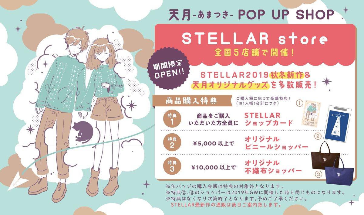 🌟明日からOPEN🌟天月 POP UP SHOP in仙台!明日15日〜17日までの営業です!数に限りがあるアイテムもございますので、どうぞお早めにご来店くださいませ!ご来店予約に関しましては下記URLにてご確認ください。皆さまのご来店、お待ちしております!