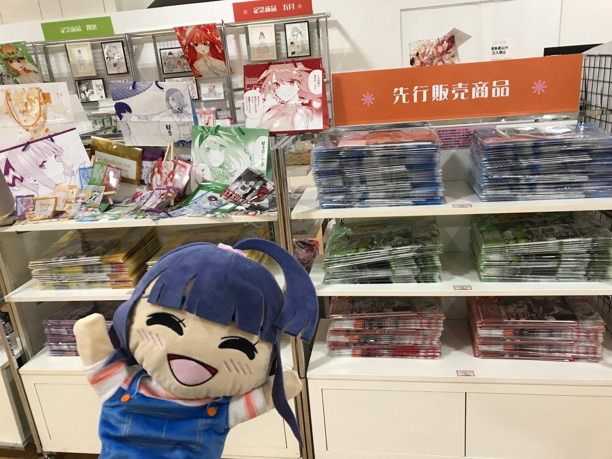 「五等分の花嫁展」大阪会場6日目も無事に終了いたしました。あと残すところ3日間です!皆様のお越しをお待ちしております!