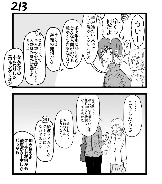 創作2コマ漫画 その213