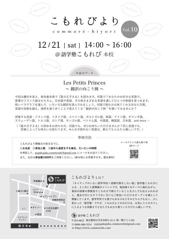【イベントのお知らせ】12月21日(土)14時~、こもれびよりVol.10「Les Petits Princes~翻訳の向こう側~」を開催します。さまざまな言語で『星の王子さま』を読み比べてみる試みです。こもれびには15言語ほどがありますが、ぜひ皆さんもお持ちの訳本をお持ちください!