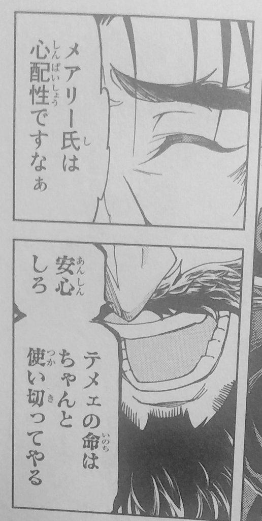 カワグチタケシ先生版FGOめちゃくちゃ好きなんだけど特に黒髭氏の描写が最高すぎて6巻何周したかわからない。この黒髭氏超好き。これだよこれだよこの瞬時に切り替わるんじゃなくて同じ顔でノーモーションで笑いと怖さが来るの