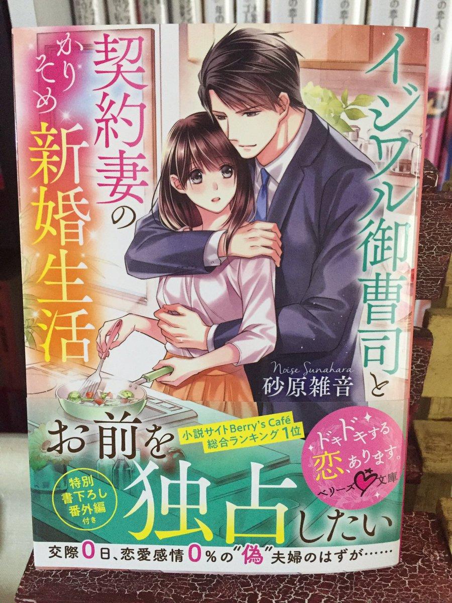 本当に素敵な恋愛小説