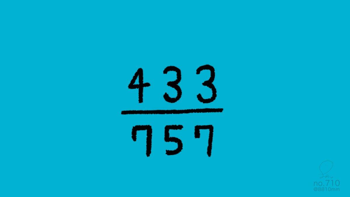 no.710 『 ザワザワする解答。』