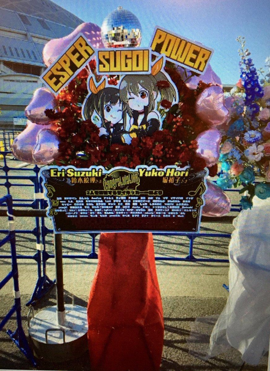 名古屋公演のお花やお手紙、今回もありがとうございました〜😭‼️お花の写真は今すぐ載せられるのだけですみません!寄せ書きも!!絶対コレ大変だよ!!嬉しいです!!✨😆コラ感あるけど本人の手元に本当に届いています!笑