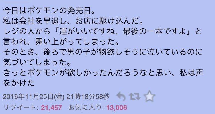【速報】ポケモン発売日といえばこの話