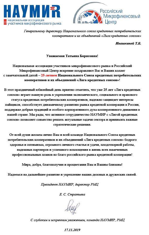 мкк национальный кредитный союз