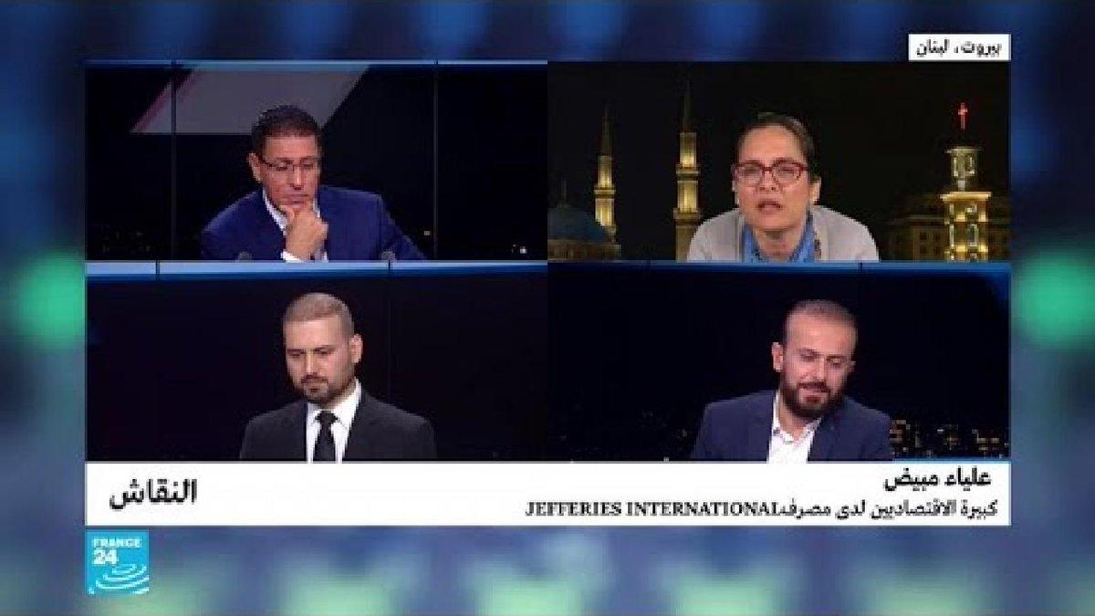 ▶️ العراق - لبنان: احتجاجات شعبية مبرراتها اقتصادية وخلفياتها سياسية؟ https://f24.my/5pio