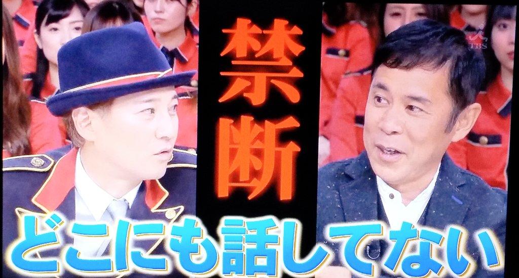 岡村 金 スマ