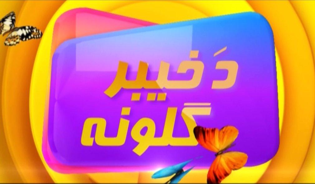 """Don't Forget to Watch Program """"Da Khyber Guloona """" every Saturday at 06:30PM only on  @AVTkhyber_tv Visit ► http://avtkhyber.tv/livetv #Da_Khyber_Guloona    #Saturdaymorning    #Saturdayvibes #SaturdayFeeling #SaturdayMotivation  #SaturdayWisdom  #SaturdayThoughts  @KhyberMETv"""