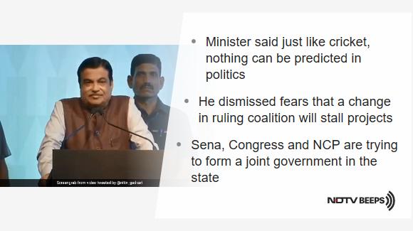 """Politics Like Cricket, Anything Can Happen"": Nitin Gadkari On Maharashtra https://www.ndtv.com/india-news/nitin-gadkari-on-maharashtra-politics-like-cricket-anything-can-happen-2132708… #NDTVNewsBeeps"
