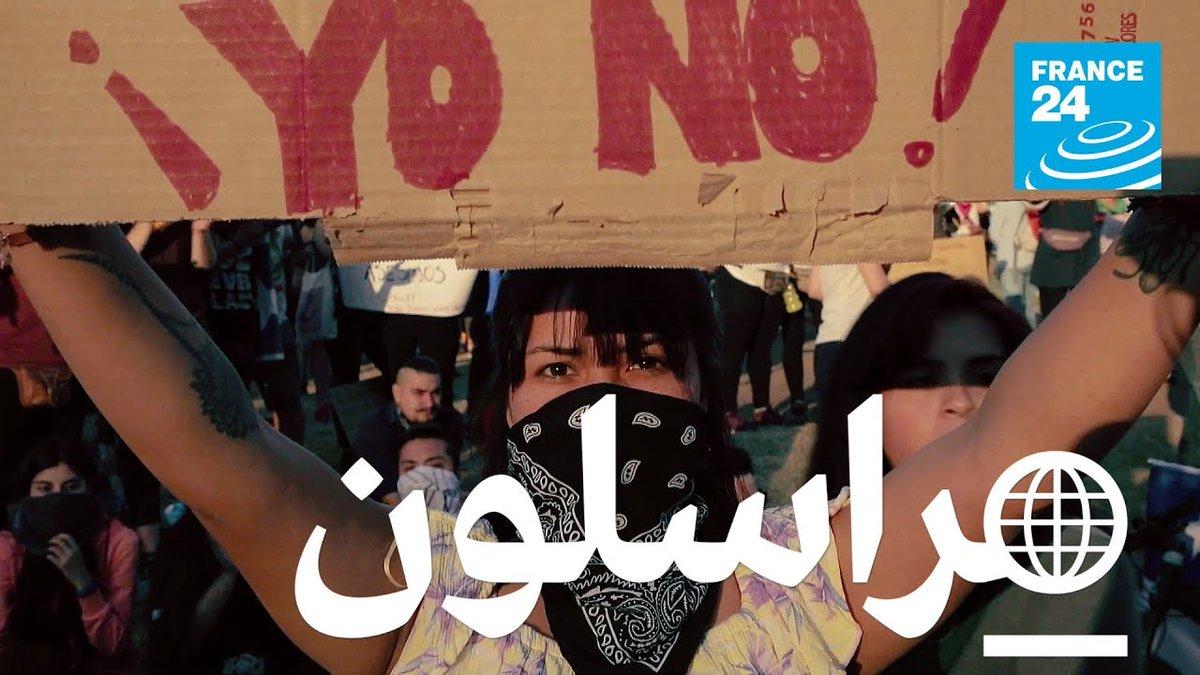▶️ تشيلى : إنتفاضة أم ثورة ؟ https://f24.my/5pi0