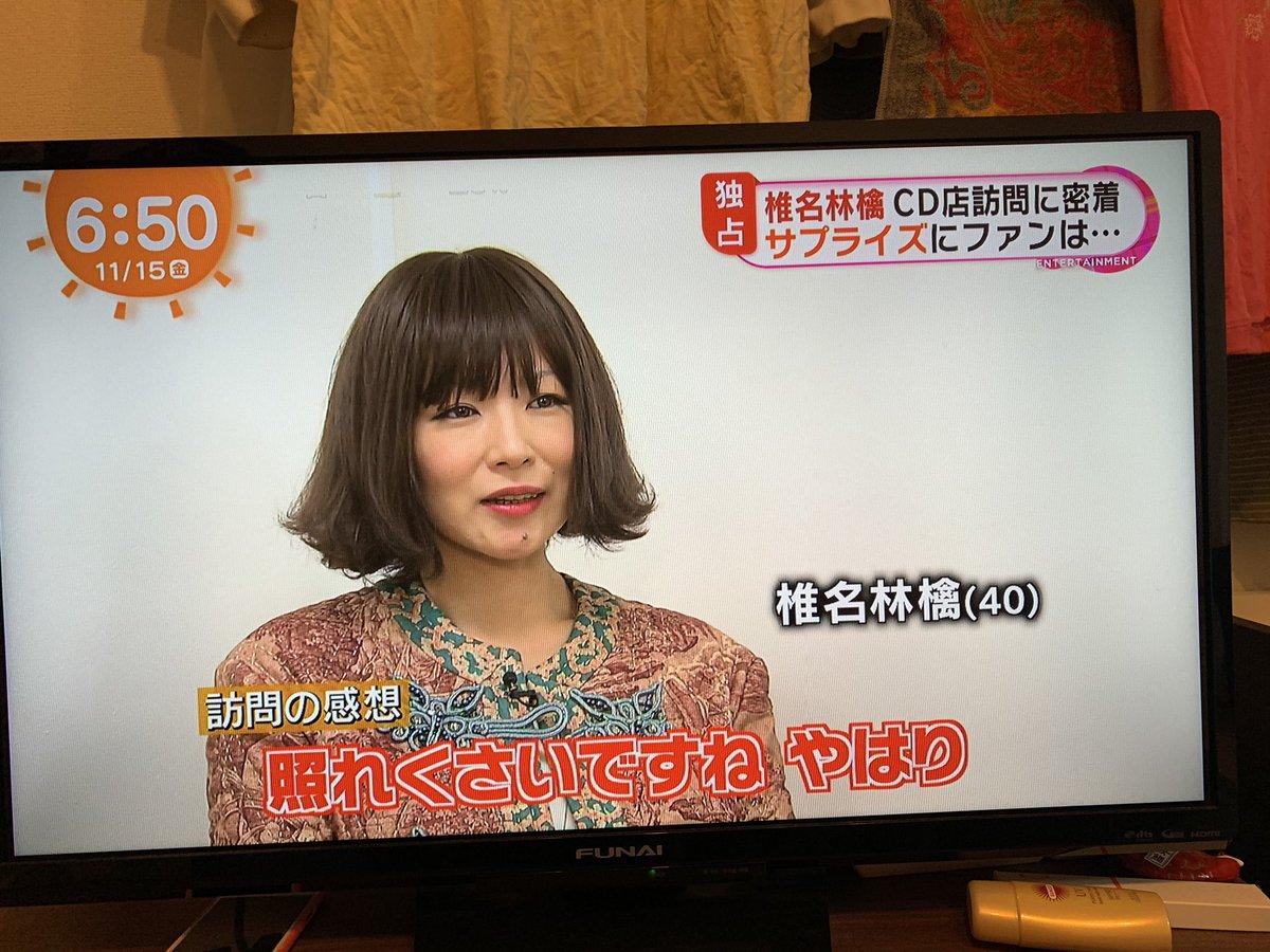 めざましテレビで『椎名林檎』が話題に! , トレンド@TV