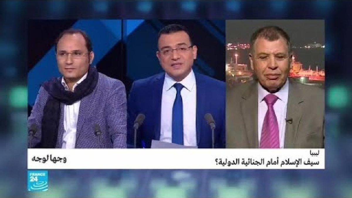 ▶️ ليبيا: سيف الإسلام أمام الجنائية الدولية؟ https://f24.my/5pkv