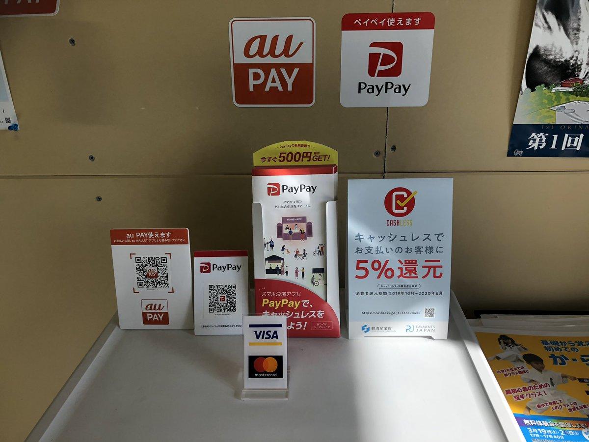 消費者還元事業所登録完了✨道場で道着やサポーターなどをクレジットカード、PayPay、auPAYを利用して購入されると5%還元されます😆#paypay #aupay #キャッシュレス #クレジットカード #空手 #極真空手 #習い事