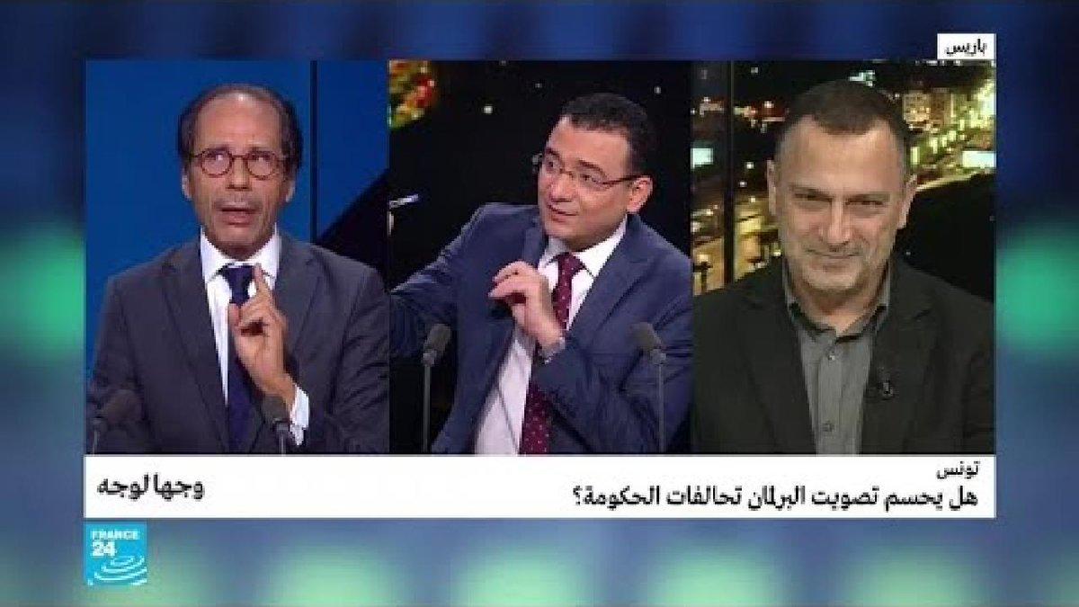 ▶️ تونس: هل يحسم تصويت رئاسة البرلمان تحالفات الحكومة؟ https://f24.my/5plV