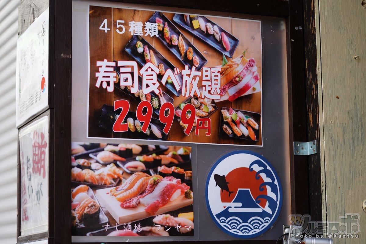 なるほど、これが寿司45種食べ放題2,999円・すし酒場フジヤマ秋葉原店か。場所は秋葉原公園のところで、高級ネタ含む50種食べ放題3,776円などなど