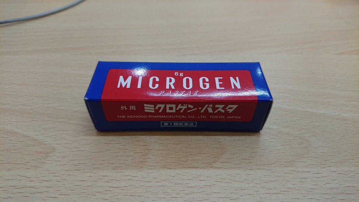 テストステロン メチル