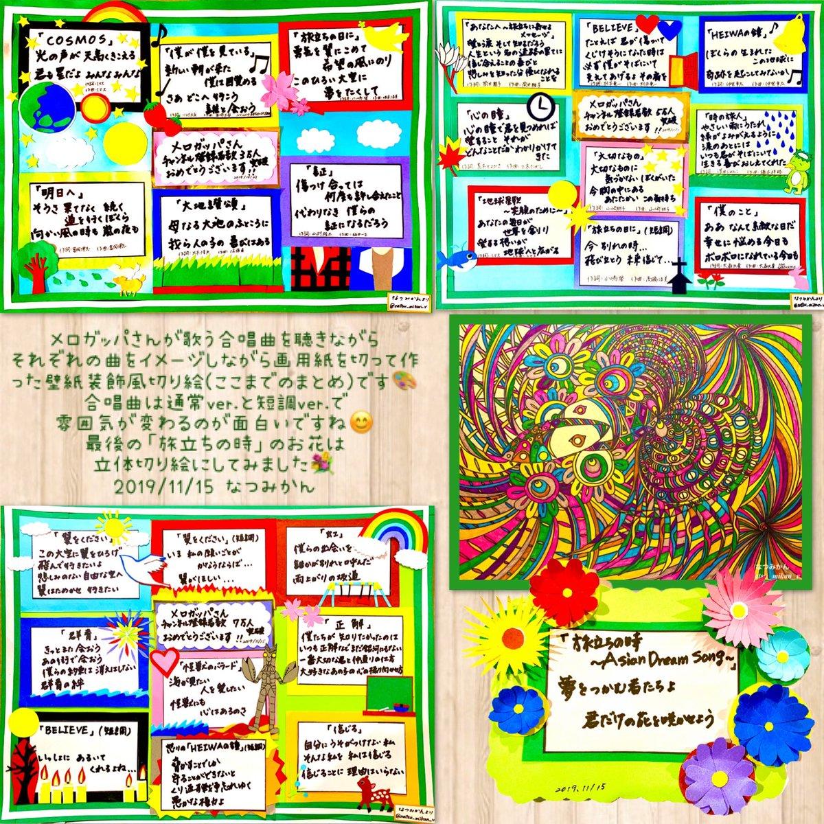 #メロガッパ さんチャンネル登録者7万人おめでとうございます🎉5万人〜7万人までの動画の曲のイメージを教室の壁紙風 #切り絵 にしてみました✂️(2枚目)最後の絵は合唱曲を聴きながら描いてみました♬🎨いつも素敵な歌声、動画をありがとうございます🤗💐 #キリトリセカイ